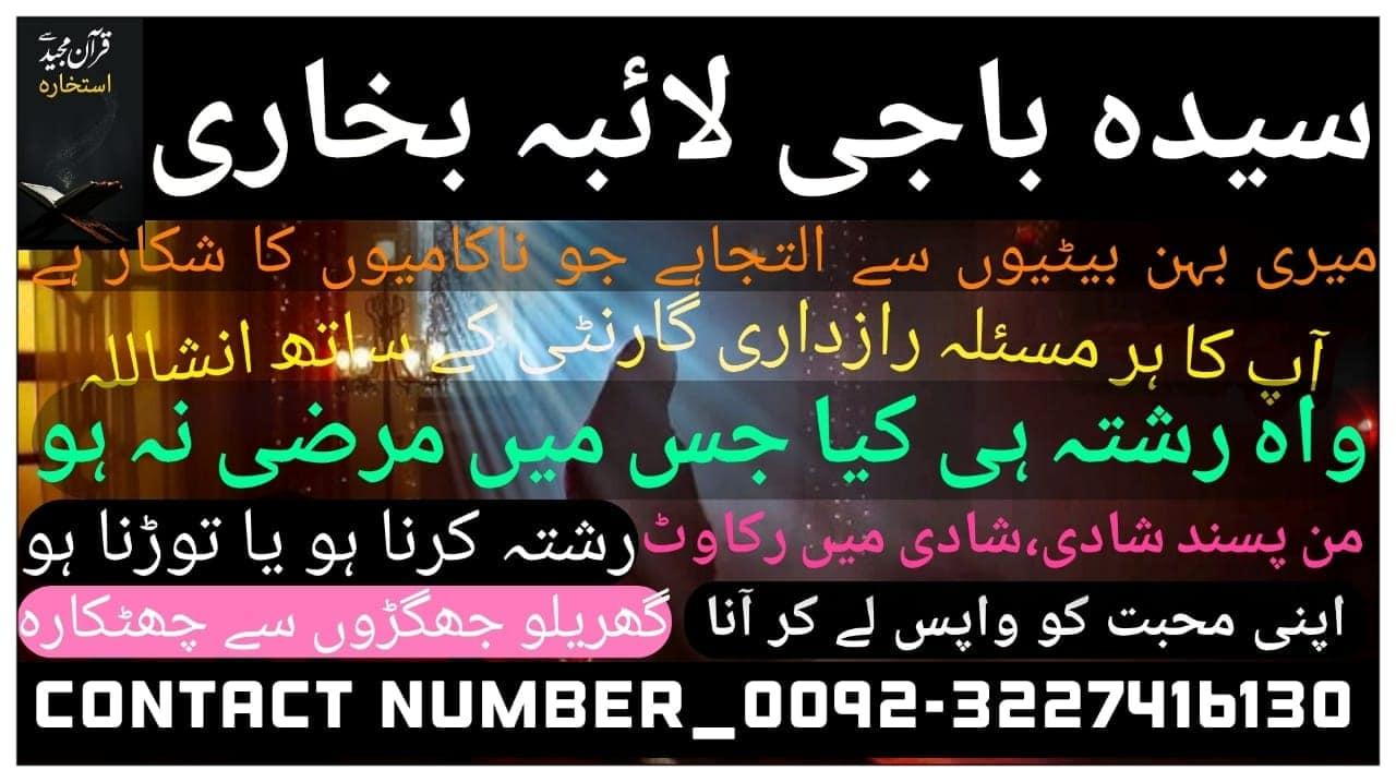 astrology world online istekhra love marriage speciallist